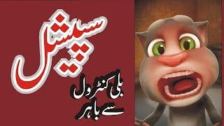 New Funny Jokes Mix Completion   Talking Tom Friend Best Jokes in Punjabi 2019