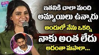 Naga Chaitanya And Samantha Making Fun About Their Love Story | Chi La Sow Press Meet | Cine Talkies