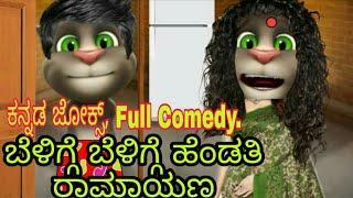 Kannada Jokes of Husband and Wife, Kannada Comedy