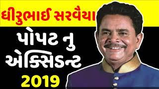 Dhirubhai Sarvaiya -popat nu accident 2019 ||Young Gujarat || Gujarati Comedy,Gujarati Jokes