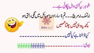 Funny husband and wife jokes in urdu by ntv urdu 2019-20||whatsapp and face book jokes 2019