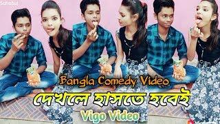 Vigo Video Bangla Comedy Video - I Love You Tuni New Comedy Funny Video 2019
