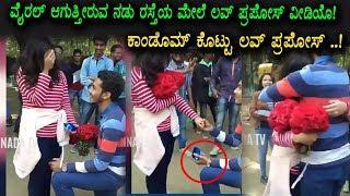 On Road Love Proposal Video Full Viral | Kannada Funny Video 2018 | Top Kannada TV