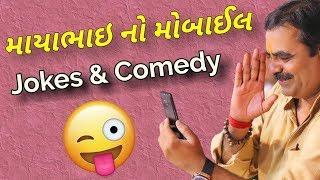 Mayabhai Ahir 2018 | Mayabhai No Mobile | Gujarati Jokes And Comedy | Ahmedabad