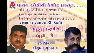 Digubha Chudasama - New Gujarati Comedy Jokes Dayro - Keshod Live