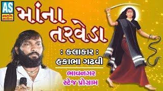 Mogal Maa No Tarvado || Hakabha Gadhvi 2018 || Gujarati Jokes And Comedy || Ashok Sound