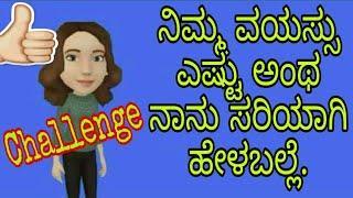 Kannada Jokes, kannada Puzzle Game, Maths Riddles, Kannada GK. Kannada brain game.