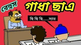 গাধা ছাএ Bangla new jokes video | Top 10 Bangla Funny Jokes 2018 | Bangla Cartoon Dubbing