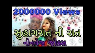 #Dinkar Mehta New Non veg jokes 2018 ????|| ???? #સુહાગરાત ની રાત નોનવેજ જોક્સ #Dinkar Mehta Special