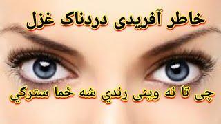 Khatir Afridi Ghazal | khatir afridi poetry | pashto poetry sad | pashto poetry love | khatir afridi