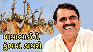 કુંભના ડાયરાની મોજ | માયાભાઈ આહીર | જોક્સ | Mayabhai ahir | Kumbh melo | jokes full | comedy | 2019