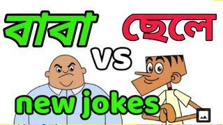 Bangla Funny Dubbing | বাবা vs ছেলে | Bangla Funny Video | Bangla New Jokes 2019