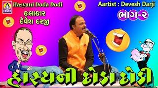 Latest Gujarati Comedy- Jokes Video 2018 New || Devesh Darji || Hasyani Doda Dodi