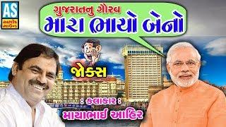 Mayabhai Ahir New Jokes 2018 || Mara Bhayo Behno || Gujarati Jokes And Comedy || Gujarati Lok Dayro