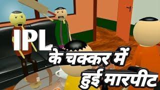 A Half Jokes Of - IPL के चक्कर में हुई लड़ाई  !Joke ! HJO ! Hindi Joke ! Mjo !