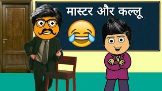Teacher and student funny video   Teacher student jokes