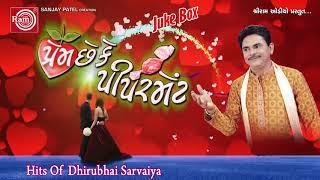 Dhirubhai Sarvaiya - Gujarati Superhit Jokes | જરૂરથી સાંભળો | મઝા પડશે | Gujarati Comedy