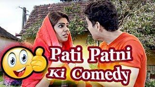 Pati Patni Ki Comedy | Husband Wife Comedy | Hindi Jokes | Funny Videos