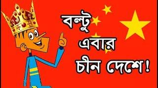 বল্টু এবার চীন দেশে????????Bangla Funny Jokes।। Boltu ebar chin deshe।।Comedy Buzz
