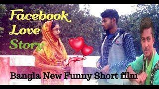 Bangla New Funny Short film//Facebook Love Story 1 //ফেসবুকে ভালোবাসা///Mk Short Film Media