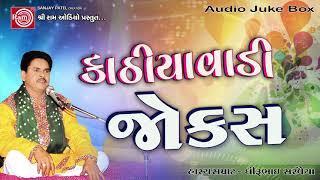 કાઠિયાવાડી જોકેસ | Dhirubhai Sarvaiya | New Gujarati Comedy | Kathiyavadi Jokes | જરૂરથી સાંભળો