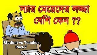 #স্যার_মেয়েদের_লজ্জা বেশি_কেন?? Bangla Funny Video Bangla New Jokes 2019