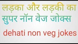 Dehati non veg jokes |non veg  नॉनवेज चुटकुले|non veg jokes |non veg joke |shankuakela
