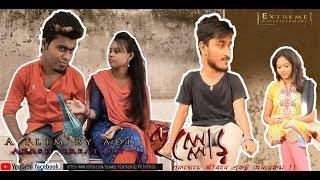 [HULLOR] a funny short film | HOICHOI story | love couple drama | short film | funny |