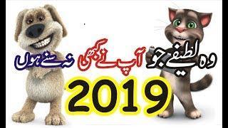 Funny Jokes Completion in Punjabi 2019 | Talking Tom & Ben News | Punjabi Jokes
