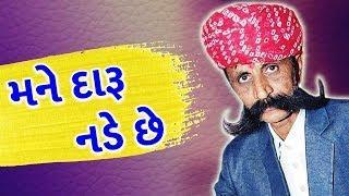 Digubha Chudasama 2018 | Mane Daru Nade Se | Gujarati Jokes And Comedy