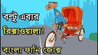 বল্টু এবার রিক্সাওয়ালা????????Bangla New Funny Jokes।।Boltu ebar Rikshawala।।Comedy Buzz