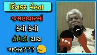 COMEDY IN MARRIAGE || DINKAR MEHTA LATEST JOKES 2019 || GUJARATI JOKES