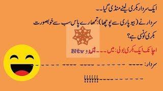 urdu sms jokes in urdu by ntv 2018 | funny Sms in urdu