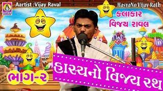 Vijay Raval || Latest Funny New Gujarati Jokes || હાસ્ય નો વિજયરથ ||  Hasya No Vijayrath