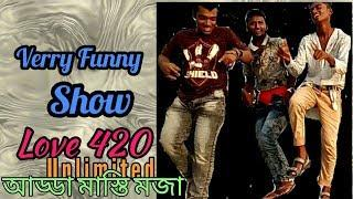 Best Funny Show//Love 420//420 ভালোবাসার গল্প
