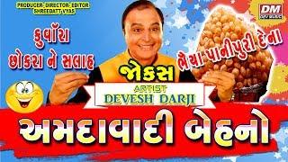 Amdavad Ni Behno - Devesh Darji Ramuji Comedy Show | Tufani Latest Gujarati Jokes | નવી કૉમેડી ૨୦૧૮