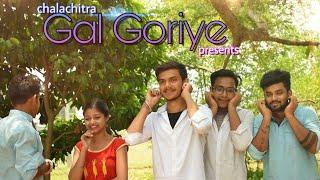 High Rated Gabru-Gal Goriye!!Guru Randhawa!!Cute Funny Love Story!!Hindi Song 2019!!Chalachitra