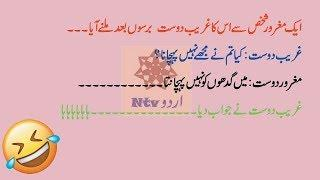 jokes of the year 2019 by ntv urdu||whatsapp and face book jokes 2019