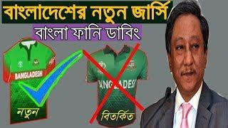 বাংলাদেশের নতুন জার্সি_Bangla Funny Dubbing Video 2019|Bangladesh World Cup Jersey_Mashrafe_Fm Jokes