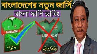 বাংলাদেশের নতুন জার্সি_Bangla Funny Dubbing Video 2019|Bangladesh World Cup Jersey_Mashrafe_Fm Jokes