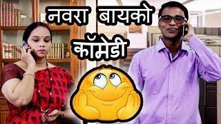 नवरा बायको कॉमेडी | Husband Wife Comedy | Marathi Jokes 2019 | Funny Videos