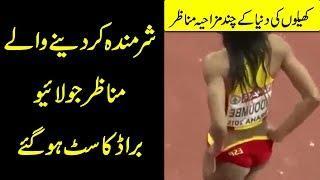 Funny Moments in Sports - Urdu Documentary
