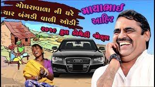 માયાભાઇ આહિર ફુલ કોમેડી જોક્સ ૨૦૧૯ | Mayabhai Ahir New Dayro | Gujarati Jokes 2019| Gujarati Dayro