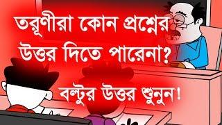 Bangla Funny Video | Teacher VS Student | New Bangla Jokes Video | Funny Dubbing Video | Two Idiots
