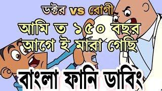 ডাক্তার vs রোগী | Doctor vs Patient | Bangla Funny Jokes | Special Funny 2018