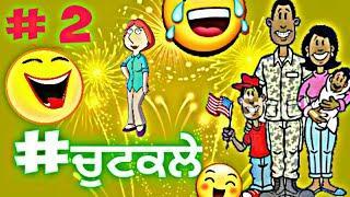 Punjabi  chutkule / punjabi jokes