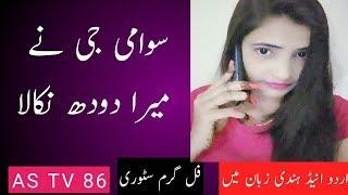 Funny Jokes 2019 l Latest Mazedar Urdu Jokes l New Amaizing Funny Ganday Lateefay 76
