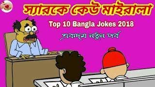 স্যারকে কেউ মাইরালা | Bangla Funny Jokes | Bangla Cartoon | Bangla funny dubbing video 2018