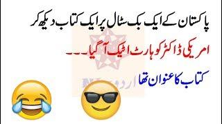 jokes on youtube in urdu by ntv urdu 2019-20||whatsapp and face book jokes 2019