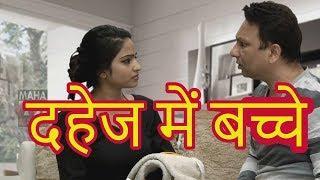 दहेज़ में बच्चें | Husband Wife Jokes in Hindi 2018